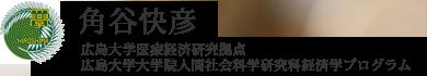 角谷快彦 | 広島大学医療経済研究拠点・広島大学大学院社会科学研究科社会経済システム専攻